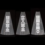 カラフルコーン用透明カバー 駐輪お断り (EKPE5803)