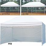 ワンタッチイベントテント本体 3×4.5m (52500-1*)