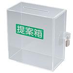 アクリル募金・提案箱 (小) (51069***)