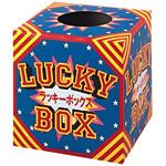 抽せん箱 ラッキーボックス (37-7901*)