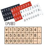 マグネット数字シート・小 種別:シルバー文字 (40973SLV)