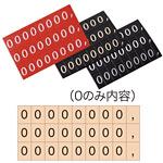 マグネット数字シート・小(0のみ) 種別:ゴールド文字 (49923GLD)
