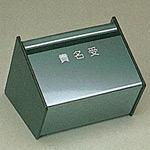 貴名受 C型 (10015***)