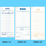 お会計伝票 S-01 12行 (55832-1*)
