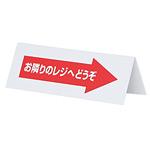 レジ休止板 RK-01 (32427***)