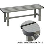 アルミ製ベンチ W1200 (54854-1*)