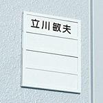 表示プレートH 名札ケース DLケース専用中板のみ 素材:アクリル (DL-A)