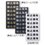 マグネット税込価格シート カラー:黒地ゴールド文字 (32610GLD)