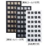 マグネット税抜価格シート カラー:黒地ゴールド文字 (32611GLD)