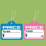 提札 PRICE 「本体価格+税」表示タイプ カラー・入数:桃色 1000枚入 (18-2335*)