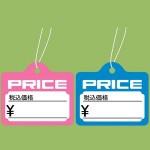 提札 PRICE 「税込価格」表示タイプ 1000枚入 カラー:桃色 (18-1335*)
