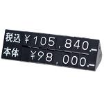 ニュープライスキューブ専用2段表示パーツ L 種別:黒/金文字 (30771GLD)