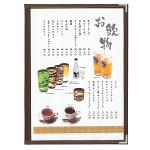 メニューブック ABW-8 (6P) 茶 (08108BRN)