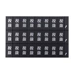 マグネット税抜文字シート・小 カラー:黒地シルバー文字 (32612SLV)