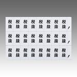 マグネット税抜文字シート・小 カラー:白地黒文字 (32612WHT)