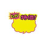 13-4016 クラフトPOP 吹出型 ビックリ特価!