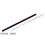 エコレール クリア 900mm~1499mm