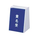 貴名受 B型 ブルー (10014BLU)
