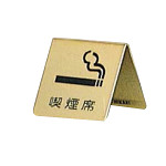 卓上禁煙席プレート 喫煙席 (22112-3*)
