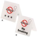 シンプル・ローコスト テーブルサイン 禁煙席