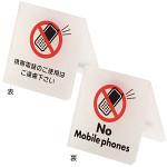 シンプル・ローコスト テーブルサイン 携帯電話