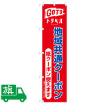 GoToトラベル 地域共通クーポン 利用促進のぼり旗 幅45cm×高さ1.8m 紙クーポンのみ レッド (J-A4)