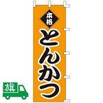 のぼり旗 本格とんかつ (K001001001)
