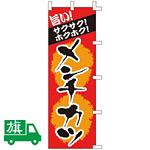 のぼり旗 カキフライ (K001001010)