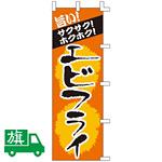 のぼり旗 エビフライ (K001001013)