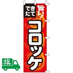 のぼり旗 コロッケ (K001001015)