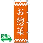 のぼり旗 お惣菜 上下丸デザイン (K001001026)