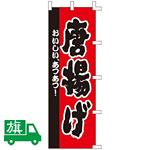 のぼり旗 唐揚げ (K001001030)