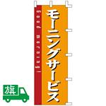 のぼり旗 モーニングサービス (K001002003)