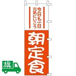のぼり旗 朝定食 (K001002006)