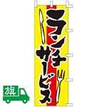のぼり旗 ランチサービス (K001002009)