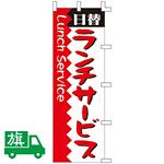 のぼり旗 日替ランチサービス (K001002010)
