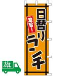 のぼり旗 日替りランチ (K001002011)