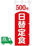 のぼり旗 500円日替定食 (K001002012)