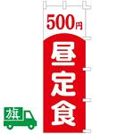 のぼり旗 500円昼定食 (K001002013)
