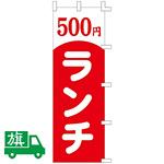 のぼり旗 500円ランチ (K001002014)