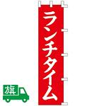 のぼり旗 ランチタイム W450×H1800 (K001002016)