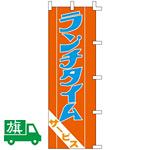 のぼり旗 ランチタイム (K001002017)