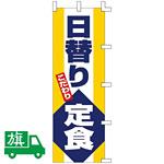 のぼり旗 日替り定食 (K001002019)