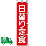 のぼり旗 日替り定食 W450×H1800 (K001002022)
