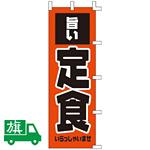 のぼり旗 旨い定食 (K001002023)