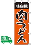 のぼり旗 肉うどん (K001003006)