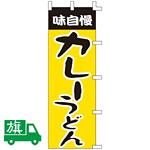 のぼり旗 カレーうどん (K001003007)