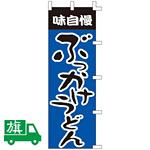 のぼり旗 ぶっかけうどん (K001003008)