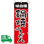 のぼり旗 味自慢 鍋焼うどん 赤/黒 (K001003009)