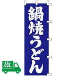 のぼり旗 鍋焼うどん 青(紺) (K001003010)